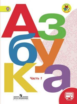 Azbuka. 1 klass. In 2 books.