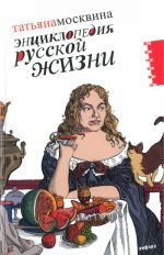 Entsiklopedija russkoj zhizni