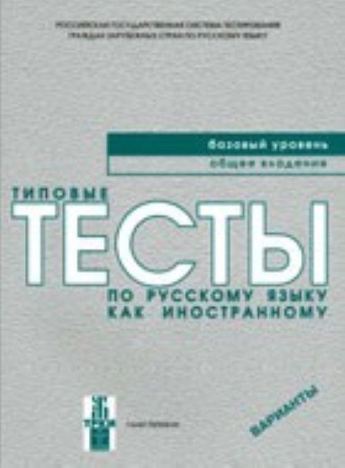 Tipovye testy po russkomu jazyku kak inostrannomu. Bazovyj uroven. Obschee vladenie. Varianty