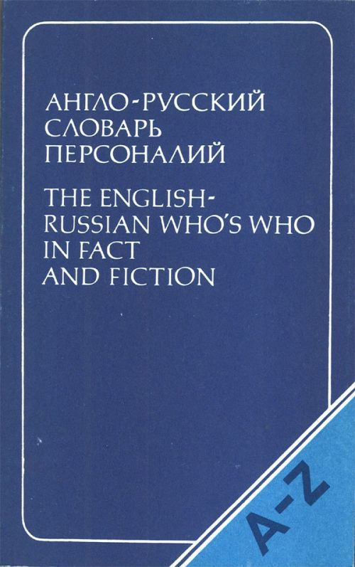 The English-Russian Who's Who in Fact and Fiction.