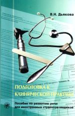 Podgotovka k klinicheskoj praktike (CLINICAL PRACTICE PREPARATIO)