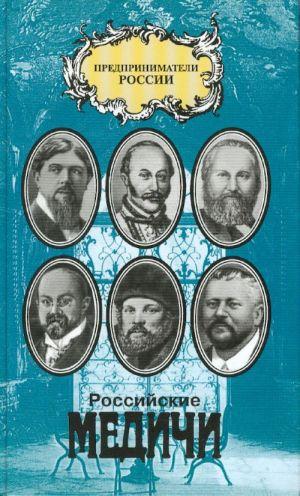 Rossijskie Medichi. Portrety predprinimatelej.