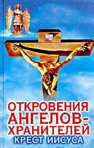 Otkrovenija angelov-khranitelej: Krest Iisusa