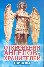 Otkrovenija angelov-khranitelej: Nachalo