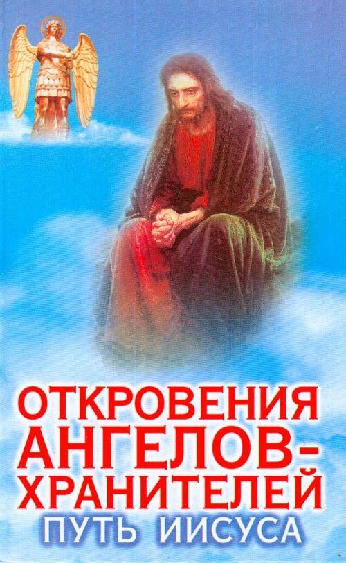 Откровения ангелов-хранителей: Путь Иисуса