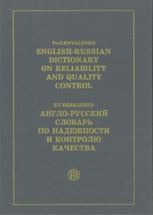 English-Russian Dictionary on Reliability and Quality Control. 36000 terms.