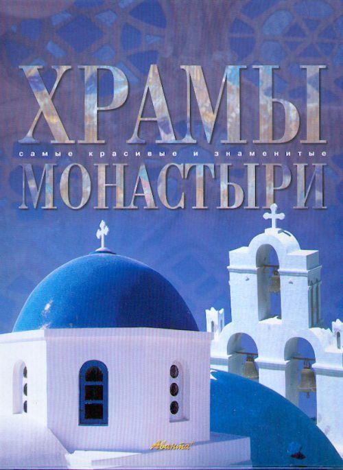 Khramy. Monastyri. Samye krasivye i znamenitye. Kauneimmat ja tunnetuimmat kirkot ja luostarit.