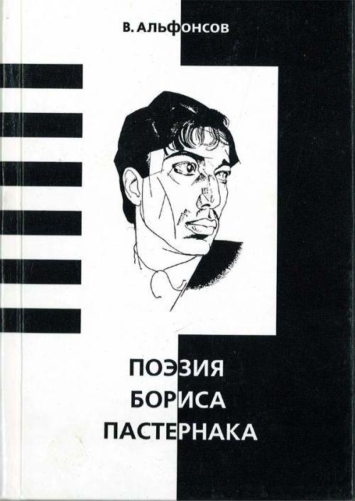 Poezija Borisa Pasternaka. Monografija