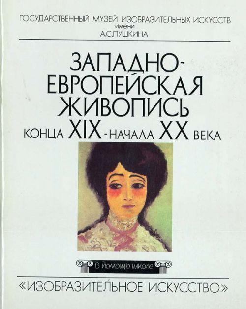 Западно-европейская живопись конца XIX - XX века.