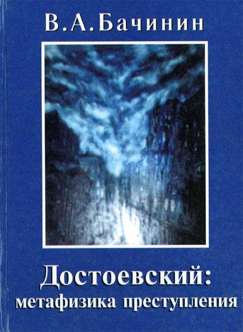 Dostoevskij: metafizika prestuplenija