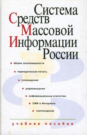 Система средств массовой информации России. Учебное пособие для вузов.