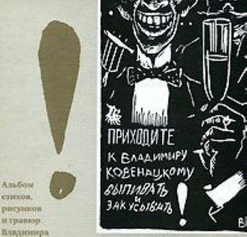 Альбом стихов, рисунков и гравюр