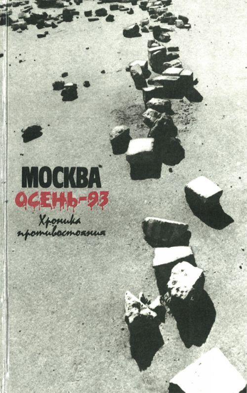 Москва. Осень-93: Хроника противостояния.