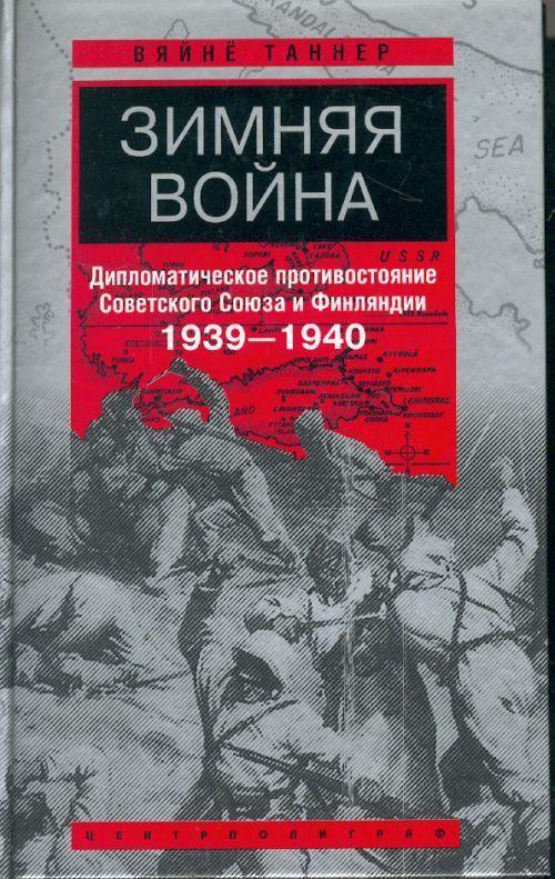 Zimnjaja vojna. Diplomaticheskoe protivostojanie Sovetskogo Sojuza i Finljandii 1939-1940.