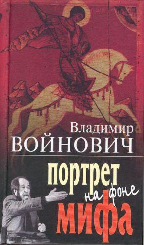 Portret na fone mifa. (O Solzhenitsyne).