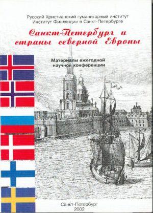 Sankt-Peterburg i strany Severnoj Evropy: Materialy ezhegodnoj nauchnoj konferentsii (25-26 aprelja 2001 g.)