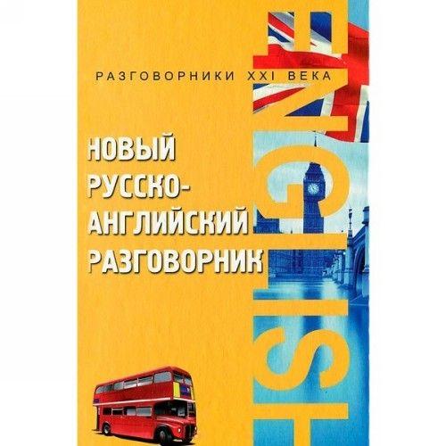 Novyj russko-anglijskij razgovornik. Russian-English Phrasebook.