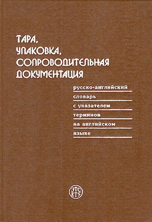 Tare, packing, dokumentation: Russian-English Dictionary with index of terms in English.
