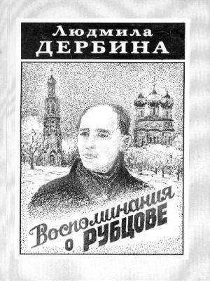 Воспоминания о Рубцове.