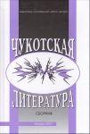 Chukotskaja literatura. Materialy i issledovanija