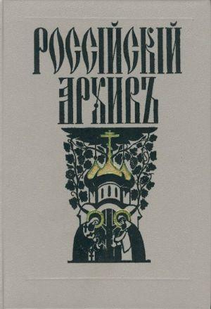 Rossijskij arkhiv. Istorija Otechestva v svidetelstvakh i dokumentakh XVIII-XX vv. T.1-6.