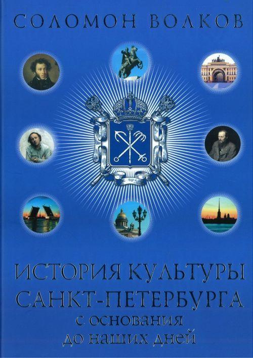Istorija kultury Sankt-Peterburga s osnovanija do nashikh dnej.
