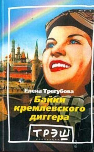 Bajki kremlevskogo diggera.