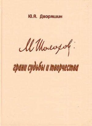 М. Шолохов: грани судьбы и творчества.