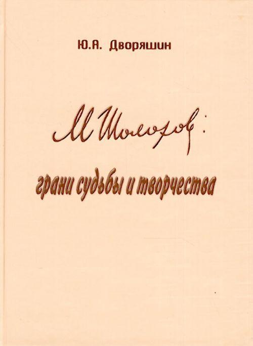 M. Sholokhov: grani sudby i tvorchestva.