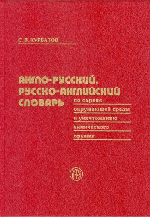 English-Russian, Russian-English Dictionary of Environment Safety of the Chemical Demilitarization. 12 000 w. art.