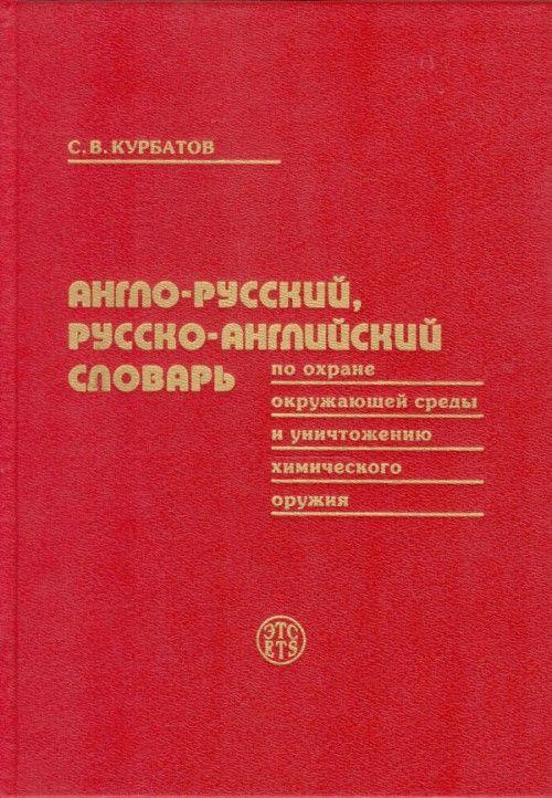 Англо-русский и русско-английский словарь по охране окружающей среды и уничтожению химического оружия. 12.000 словарных статей.