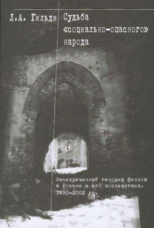"""Судьба """"социально-опасного"""" народа. Засекреченный геноцид финнов в России и его последствия. 1930-2002гг."""