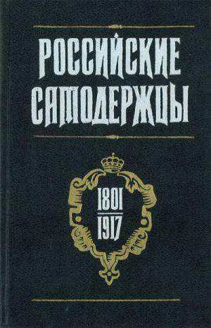 Rossijskie samoderzhtsy ( 1801-1917 ).