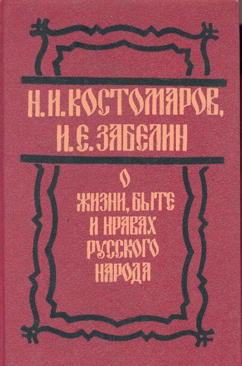 O zhizni, byte i nravakh russkogo naroda