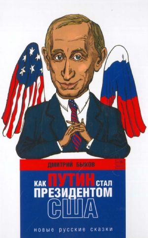 Kak Putin stal prezidentom SShA. Novye russkie skazki.