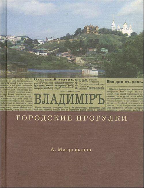 Gorodskie progulki. Vladimir