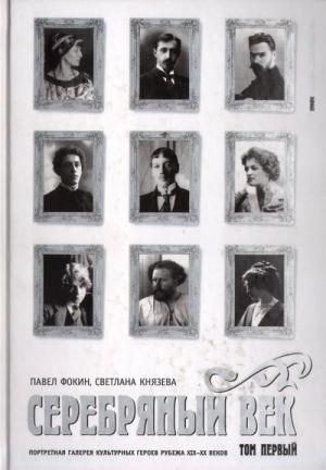 Serebrjanyj vek. Portretnaja galereja kulturnykh geroev rubezha XIX-XX vekov. V 3 tomakh. Tom 1. A-I