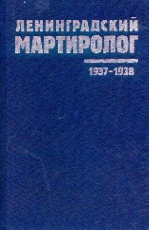 Leningradskij Martirolog. 1937-1938. Tom 11