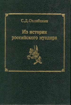 Из истории российского мундира.