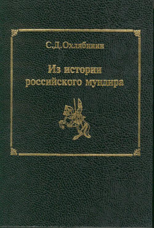 Iz istorii rossijskogo mundira.