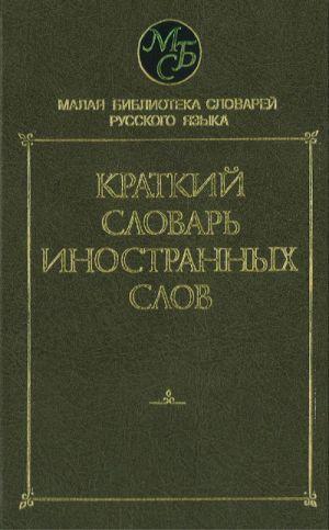 Краткий словарь иностранных слов (5000 слов) (Малая библиотека словарей).