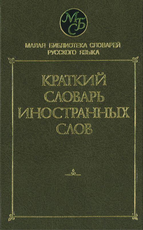 Kratkij slovar inostrannykh slov (5000 slov) (Malaja biblioteka slovarej).