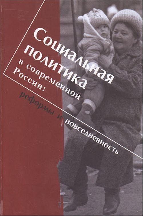 Sotsialnaja politika v sovremennoj Rossii: reformy i povsednevnost