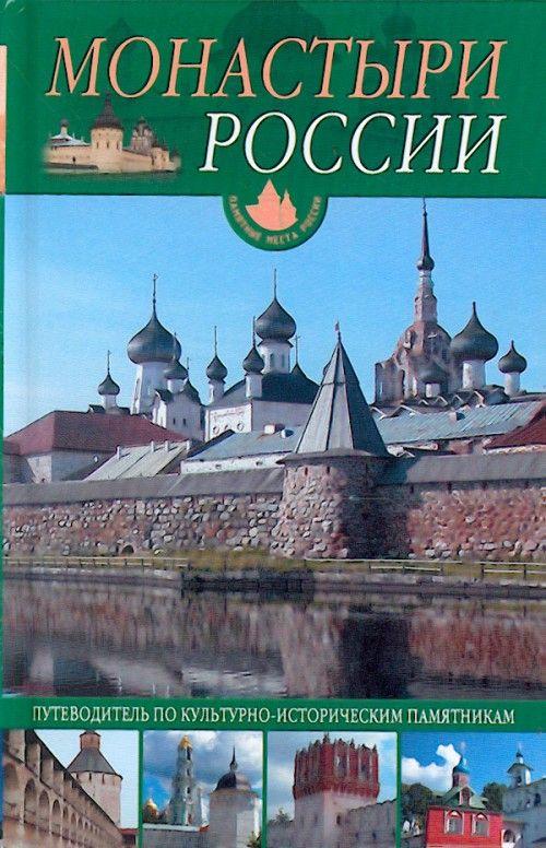 Монастыри России.