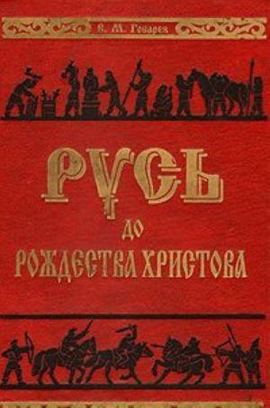 Rus do rozhdestva Khristova