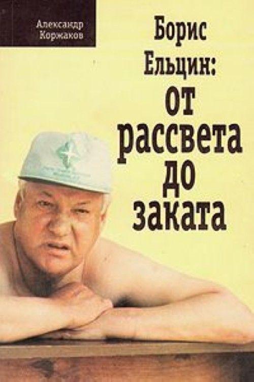 Boris Eltsin: ot rassveta do zakata.