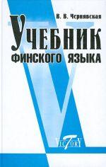 Учебник финского языка.