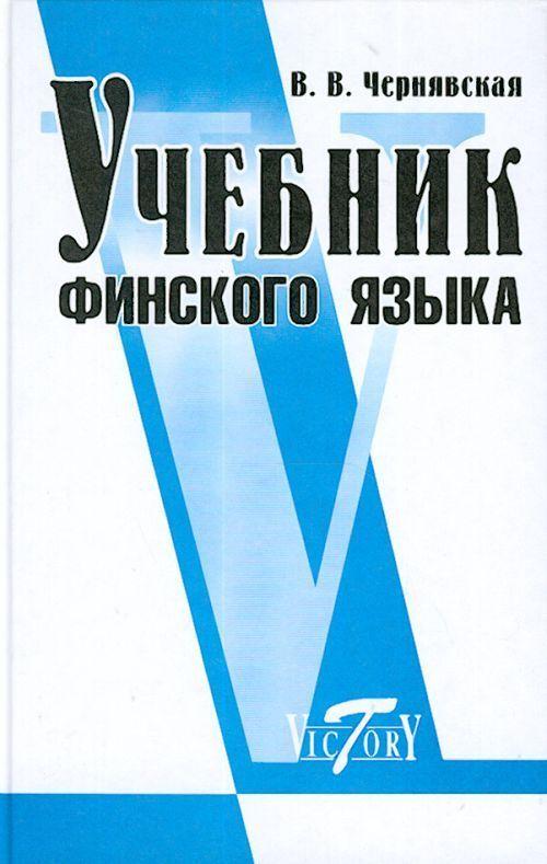 Uchebnik finskogo jazyka.