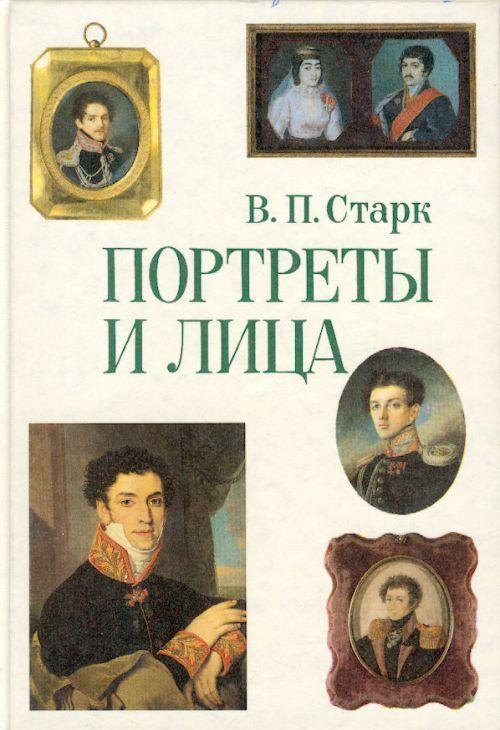 Portrety i litsa. XVIII - seredina XIX veka.