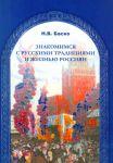 Znakomimsja s traditsijami i zhiznju rossijan. Uchebnoe posobie po russkomu jazyku i kulturovedeniju